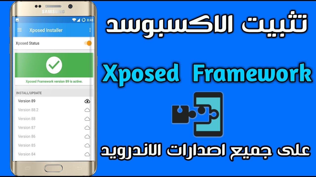 كيفية تثبيت الاكسبوسد xposed  على جميع اصدارات الاندرويد | xposed installer  #Smartphone #Android