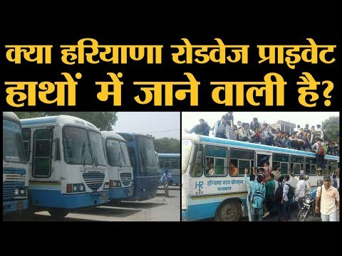 Haryana Roadways workers union strike । Privatisation। The Lallantop