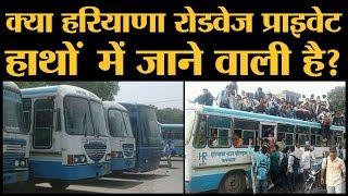 Haryana Roadways workers union strike । Privatisation। The Lallantop