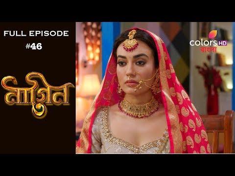 Naagin 3(Bengali) - 23rd December 2018 - নাগিন ৩ - Full Episode