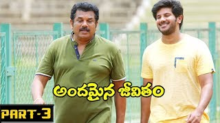 Andamaina Jeevitham Full Movie Part 3 Latest Telugu Movies Dulquer Salman, Anupama Parameswaran