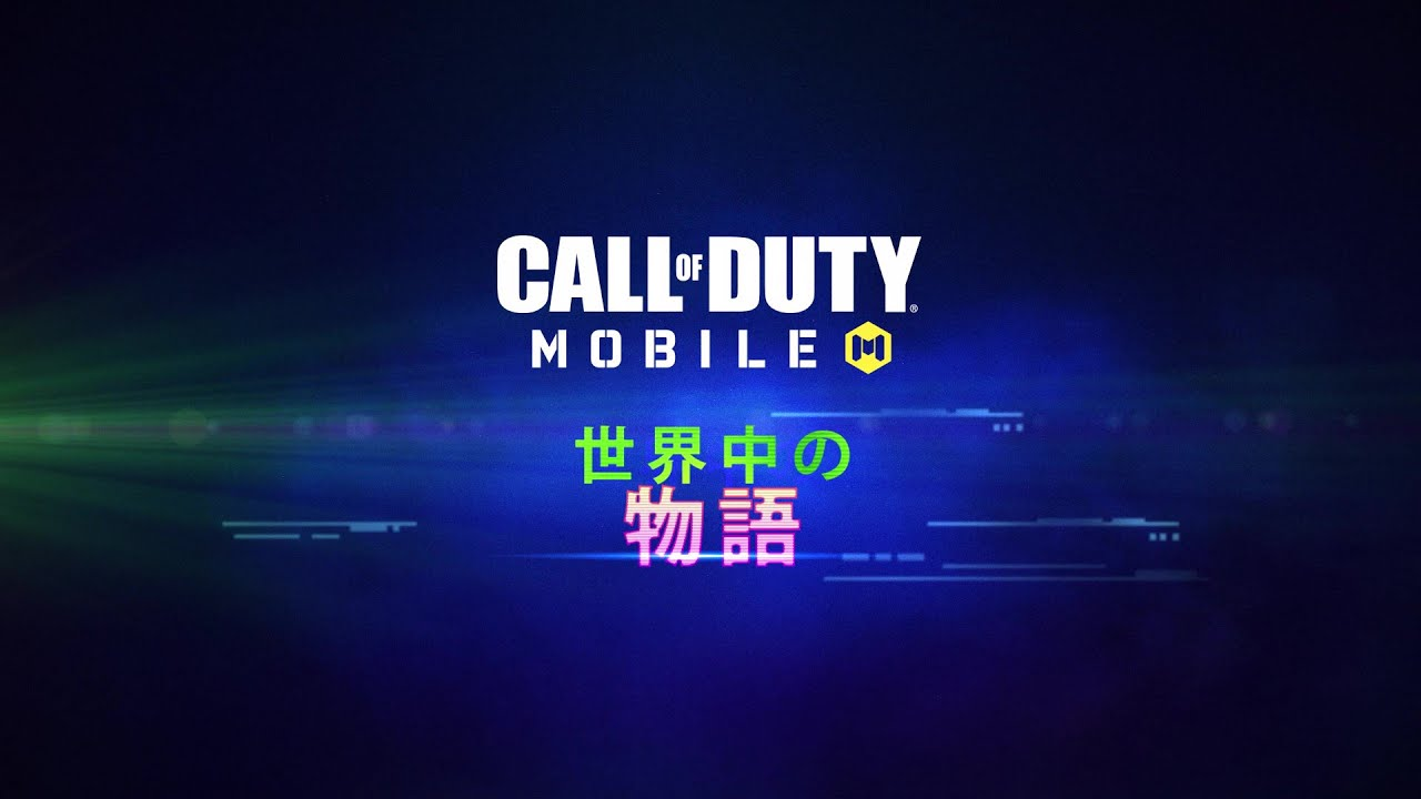 Call of Duty®: Mobile - 世界から寄せられたストーリー