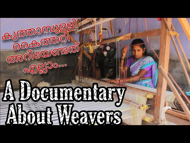 | UDUM PAVUM | ഊടും പാവും | The Documentary about  Weavers |