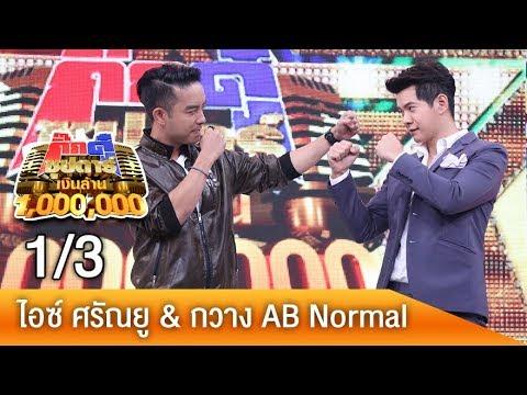 ไอซ์ ศรัณยู & กวาง AB Normal - วันที่ 03 Sep 2018