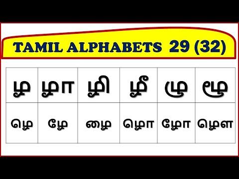 Tamil Alphabets - For Kids - Easy Method - Learn Tamil Alphabets - SAKTHI  INFOTECH - LESSON 29