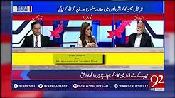 News Room – 26th October 2017 - 92 News