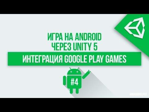 [UNITY 5] Как встроить Google Play Services в свою игру? (Таблица лидеров, достижения и т.д)