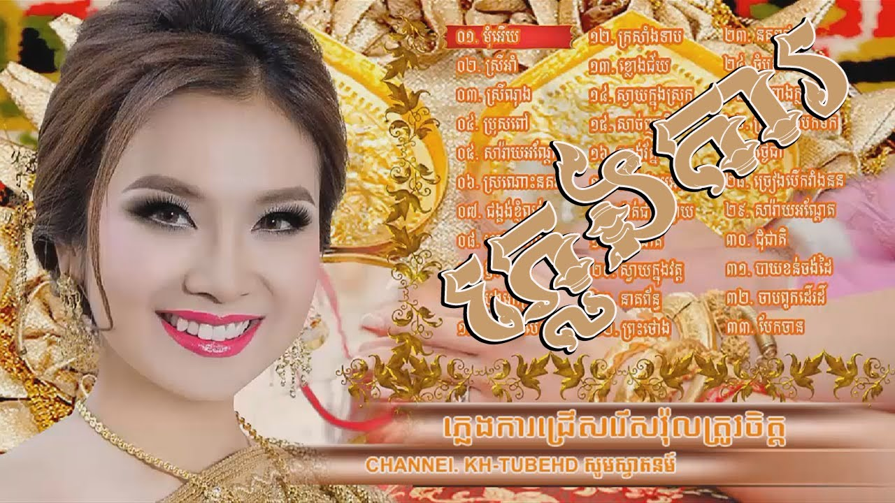 pleng ka khmer song collection khmer collection song youtube