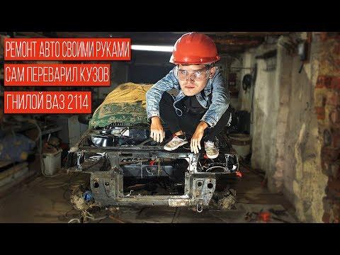КАК САМОМУ ПЕРЕВАРИТЬ АВТО СВОИМИ РУКАМИ (сварка полуавтоматом ремонт кузова ваз 2114)