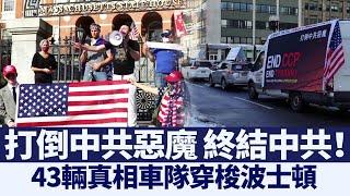 43輛 真相車隊穿梭波士頓 呼籲「終結中共」|@新唐人亞太電視台NTDAPTV |20201222 - YouTube