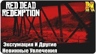 Red Dead Redemption Прохождение №12 Эксгумация И Другие Невинные Увлечения