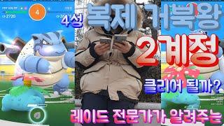 하이드로캐논 배운 복제 거북왕 2계정 클리어 될까? (…
