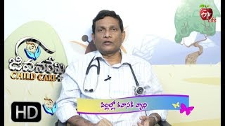 What is Kawasaki Disease? | Jeevanarekha Child Care | 17th October 2019 | ETV Life
