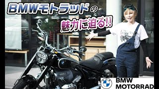 【お仕事情報】BMWのバイク『BMWモトラッド』の特徴や魅力とは!?【メカニックTV】