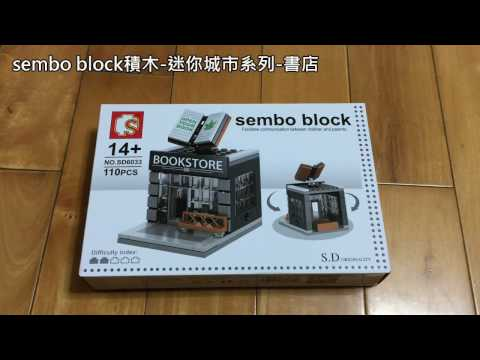 [玩具開箱]sembo block積木-迷你城市系列 vol.2 BOOK STORE