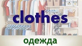 Одежда на английском языке (Часть 1)