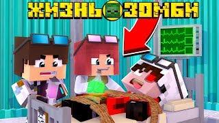 ЖИЗНЬ ЗОМБИ #5! ЛЮДИ ПРОВОДЯТ НАДОМНОЙ ЭКСПЕРЕМЕНТЫ! Minecraft