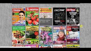 Журналы и газеты на русском языке, читаем онлайн бесплатно