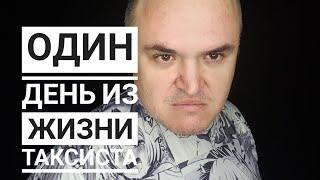 ПЕРВЫЙ ДЕНЬ В ЯНДЕКС ТАКСИ ВОЖУ ЗУБЫ
