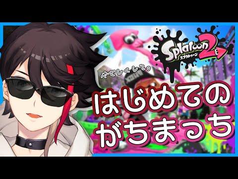 """【Splatoon2】初ガチマッチ。俺は""""ガチ""""で行く。【三枝明那 / にじさんじ】"""