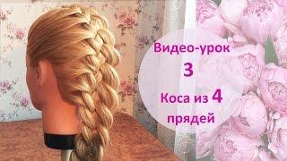 Видео-урок № 3: Коса из 4х прядей. Самый простой способ!  / Hair Tutorial / Braid