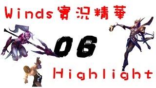 【Winds】實況精華-Highlight06 這個閃綁如何啊 (By Yachan)