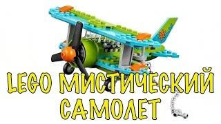 Настя Собирает LEGO Scooby-Doo - Mystery Plane Adventures 75901 - ЛЕГО МИСТИЧЕСКИЙ САМОЛЕТ