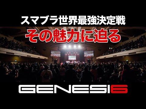 【スマブラSP】ついに世界チャンピオンが決まる。世界最大のスマブラ大会『Genesis』徹底紹介!日本とのルールの違いに一同大苦戦!【スマブラ スイッチ】