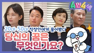 [4인4색]한국투자증권 직원들의 솔직한 꿈 이야기