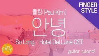 폴킴(Paul Kim) _ 안녕(So Long) _ 호텔 델루나 OST | 기타 튜토리얼 _ 핑거스타일(Fingerstyle)