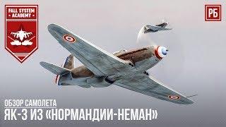 Як-3 за Францию в War Thunder