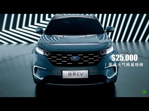 Ford Territory EV Crossover Enters Chinese Market At $25,000