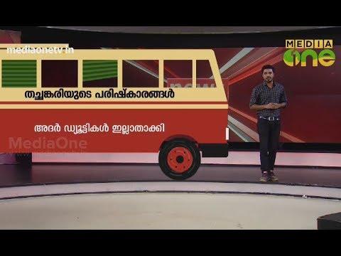 തച്ചങ്കരിയുടെ പരിഷ്കാരങ്ങൾ | Thachankari performs | News Theatre