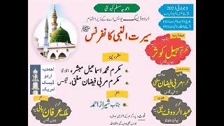 سیرت النبیﷺ کانفرنس | احمدیہ مسلم کمیونٹی یو ایس اے | Serrat-un-Nabi Conference | July 3rd, 2021