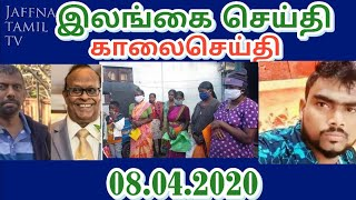 Jaffna tamil tv News Today 08.04.2020***