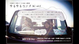 #2 川村美紀子 × 米澤一平「ゆるゆるラジオ(仮)」 ゲスト:サブティン