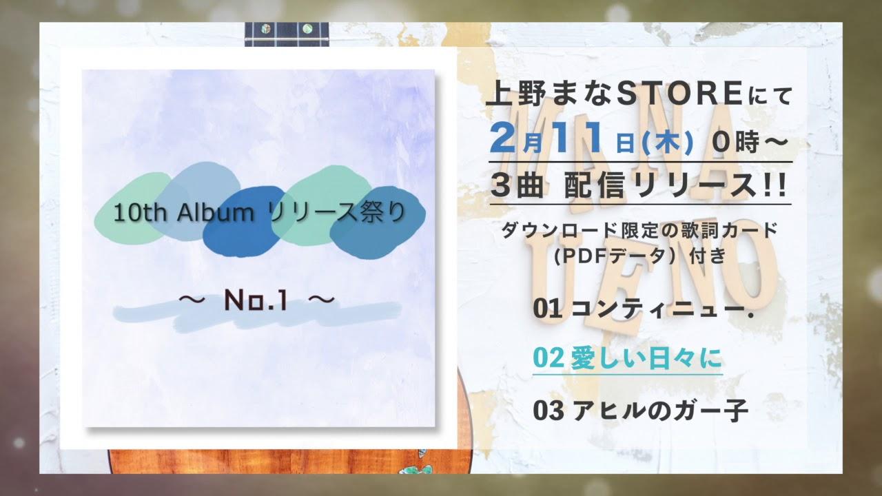 2/11新曲リリース!!10周年アルバムに向けて〜リリース祭り〜