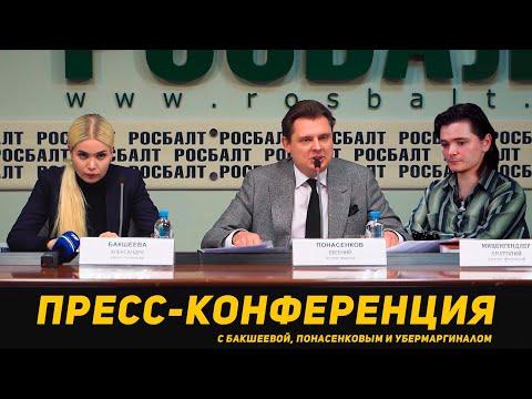 Маргинал смотрит Понасенкова на пресс-конференции с адвокатом Бакшеевой по делу Соколова