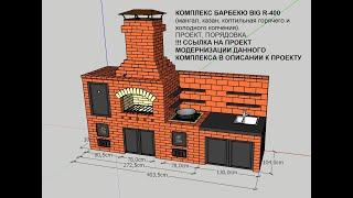 КОМПЛЕКС БАРБЕКЮ BIG R-400 (мангал, казан, коптильная горяч. и холод. копчения). Проект, порядовка