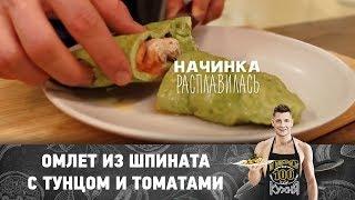 Рецепт омлета из шпината с тунцом и томатами | ПроСто кухня