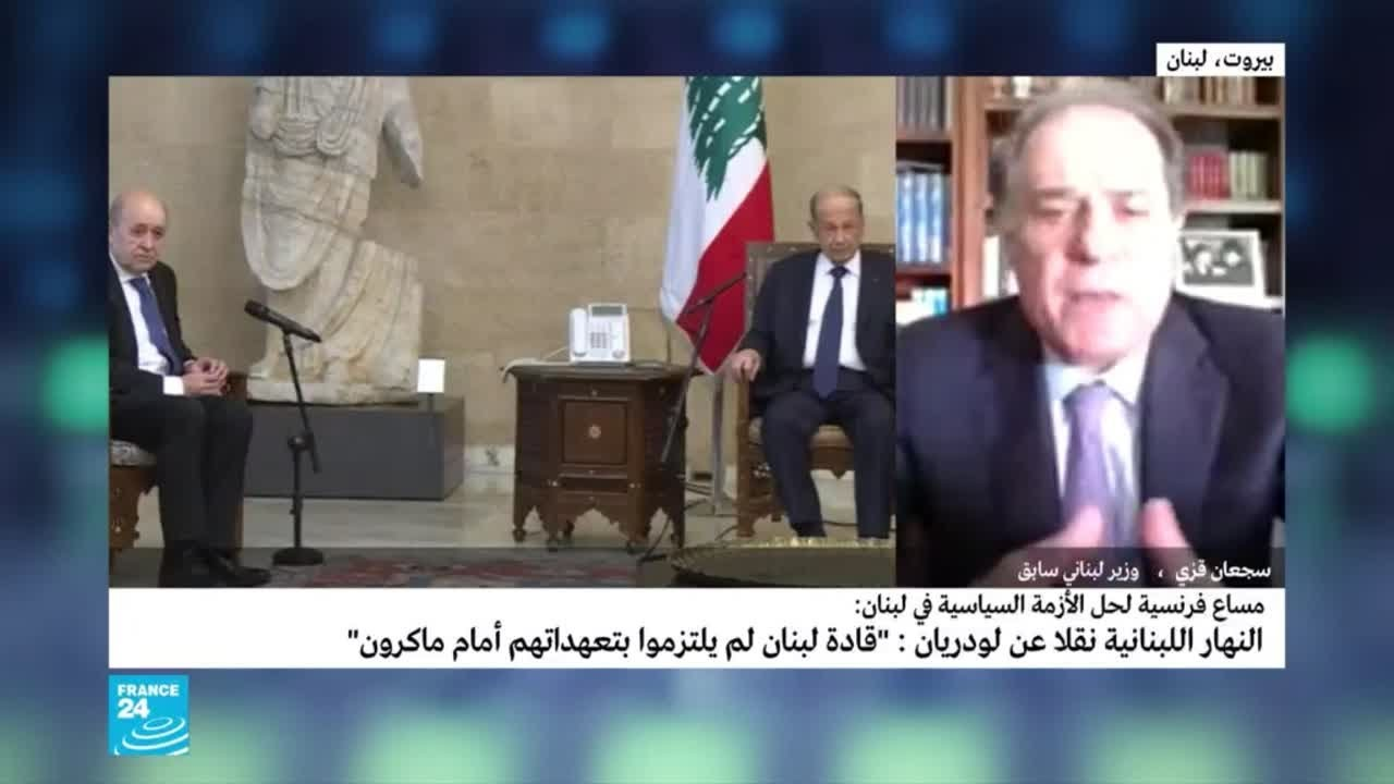 الوزير اللبناني السابق سجعان قزي: فرنسا أصيبت بخيبة أمل من الطبقة السياسية في لبنان  - 15:59-2021 / 5 / 7