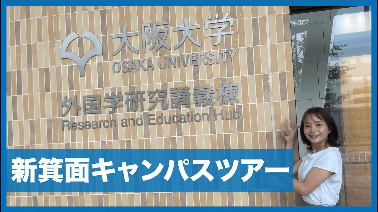【大阪大学】現役生が新箕面キャンパスツアーしてみた!