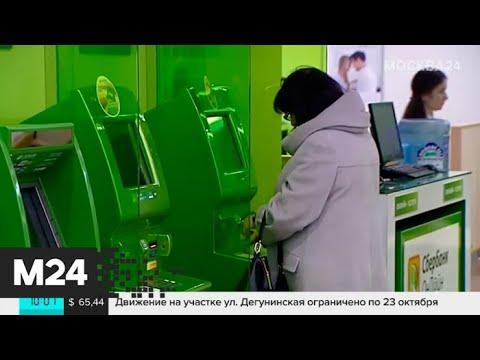 Сбербанк расследует возможную утечку данных клиентов - Москва 24