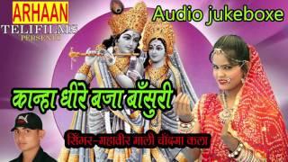 आ गया 2017 कृष्ण जन्म पर भजन !! कान्हा धीरे बजा बांसुरी !! New Rajsthani Krishan Bhajan