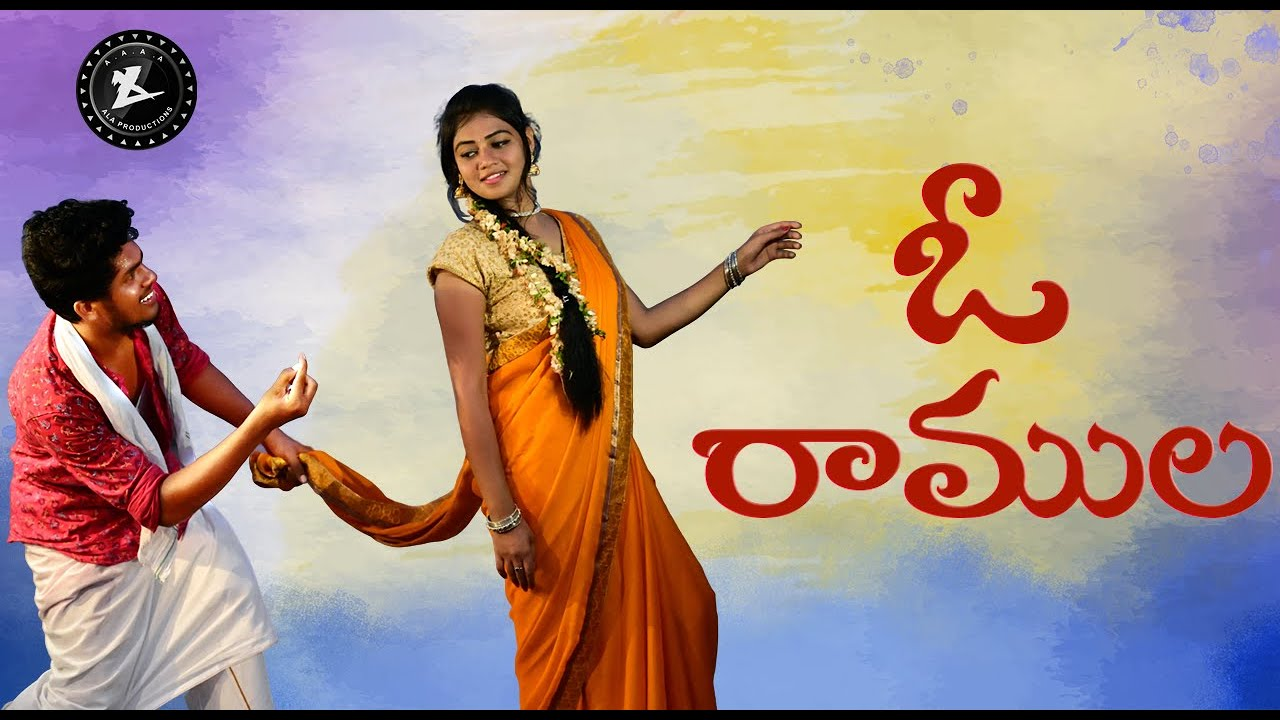 Download O Ramula     Folk Song     Hanmanth Yadav    Gl Namdev    Tiktok Shashi kumar nayak   ALA Production