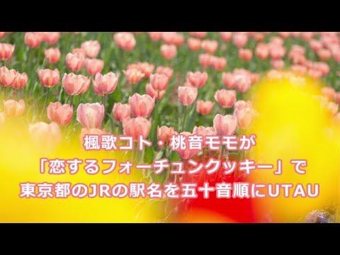 楓歌コト・桃音モモが「恋するフォーチュンクッキー」で東京都のJRの駅名を五十音順にUTAU