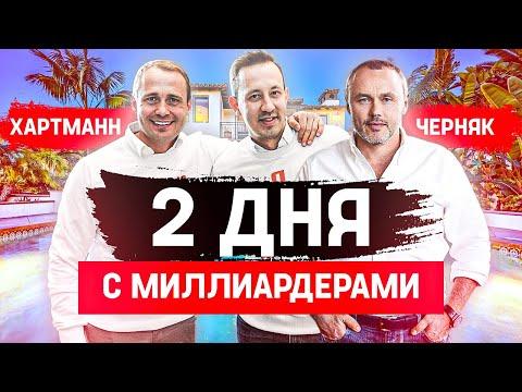 2 дня с миллиардерами. Евгений Черняк и Оскар Хартманн. Бизнес-секреты миллионеров. 10 менторов