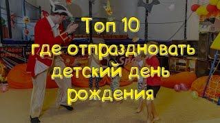 ТОП 10 лучших мест где отметить детский день рождения.(В этом видео приведены примеры фотосъемок, где детский фотограф Сергей Шмаков рассказывает о том, где лучше..., 2016-09-07T05:58:43.000Z)