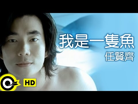 任賢齊 Richie Jen【我是一隻魚 I'm a fish】Official Music Video
