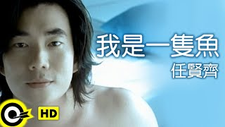 任賢齊 Richie Jen【我是一隻魚 I'm a fish】Official Music Video